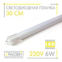 Светодиодный светильник (линейка) СП30-М 220V 6W 30 см в пластиковом корпусе (матовый)