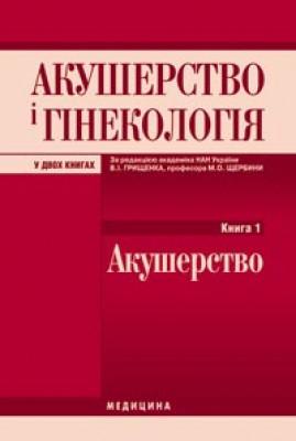 Акушерство і гінекологія: у 2 кн. — Книга 1: Акушерство: Підручник для ВНЗ ІІІ—ІV р.  3-е видання