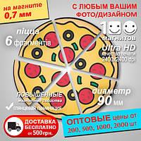 "Виниловый магнит ""Круг-пицца"". Диаметр 90 мм. Толщина 0,7 мм"