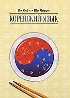 Корейский язык. Курс для самостоятельного обучения. Для начинающих. Ступень 2. Учебное пособие