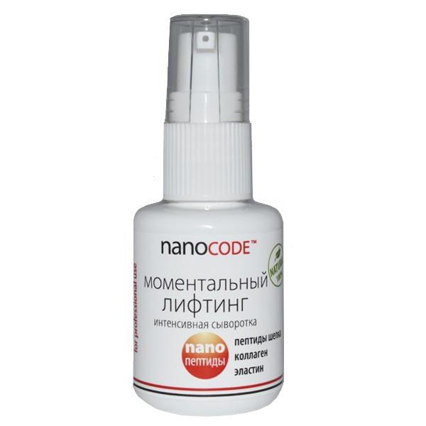 Сыворотка МОМЕНТАЛЬНЫЙ ЛИФТИНГ 30 мл NanoCode