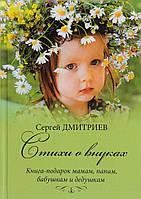 Стихи о внуках. Книга-подарок мамам, папам, бабушкам и дедушкам