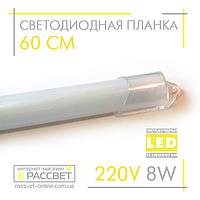 Светодиодный светильник для подсветки СП60-М 220V 8W 60 см в пластиковом корпусе
