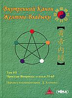 Внутренний Канон Желтого Владыки. В 7 томах. Том 3. Простые Вопросы. Статьи 31-65