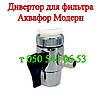 Фильтр   для очистки питьевой воды Аквафор Модерн (с дивертором), фото 2