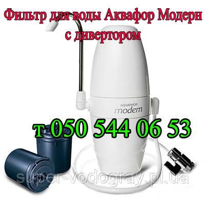 Фильтр   для очистки питьевой воды Аквафор Модерн (с дивертором)