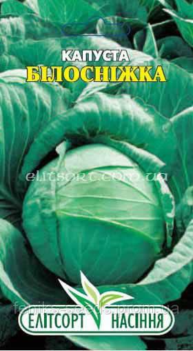 Семена капуста Белоснежка 1г ЭлитСорт