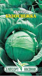 Семена капуста Белоснежка 1г ТМ ЭлитСорт