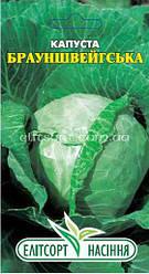 Семена капуста Брауншвейгская 1г ТМ ЭлитСорт
