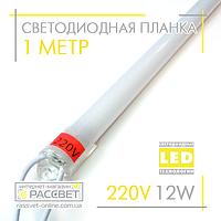 Светодиодная подсветка СП100-М 220V 12W 1 метр