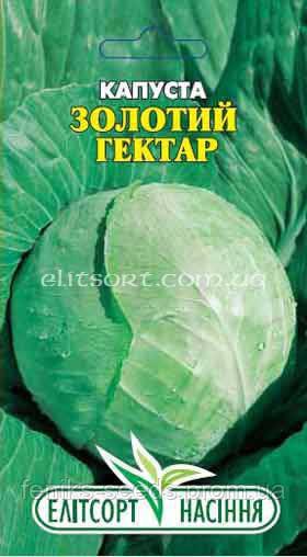 Семена капуста Золотой Гектар 1г ТМ ЭлитСорт