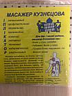 Аппликатор ипликатор Кузнецова для тела Кузницова іплікатор