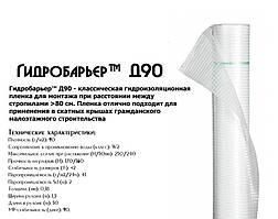Гидробарьер™ Д90