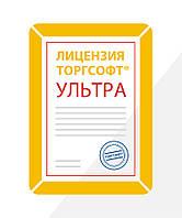 Лицензия Торгсофт®-Ультра на 1 рабочее место