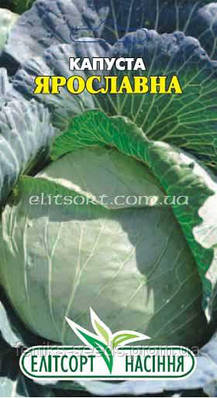 Семена капуста Ярославна 1г ТМ ЭлитСорт