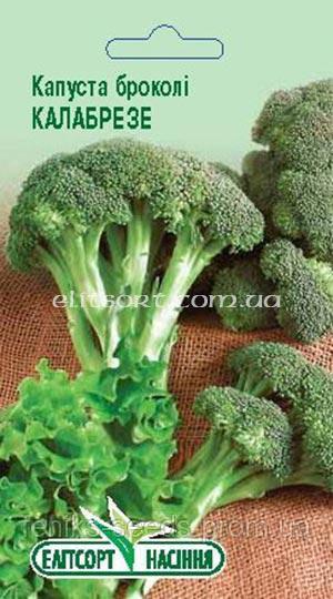 Семена капуста брокколи Калабрезе 0,5г ТМ ЭлитСорт