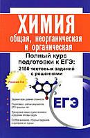 Химия: общая, неорганическая и органическая. Полный курс подготовки к ЕГЭ: 2150 тестовых заданий с решениями