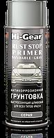 Быстросохнущая грунтовка Hi-Gear Rust Stop Primer шлифуемая, антикоррозионная - для всех типов краски,