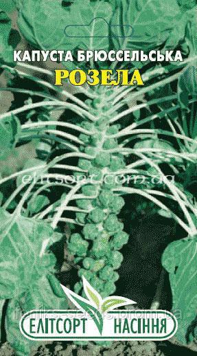 Семена капуста брюссельская Розелла 0,5г  ТМ ЭлитСорт