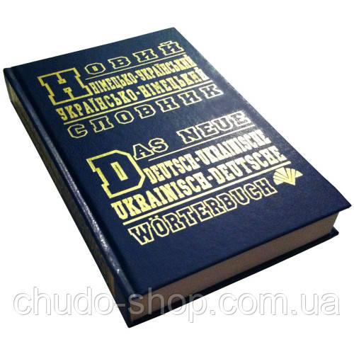 Современный немецко-украинский, украинско-немецкий словарь (40 т. слов)