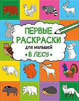 Раскраски В лесу Алешичева А.В. 2+, фото 1