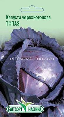 Семена капуста краснокачанная Топаз 0,5г ТМ ЭлитСорт