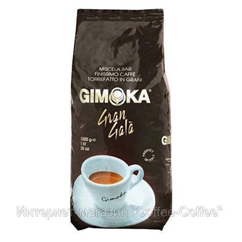 Кофе в зернах Gimoka NERO GRAN GALA, 1кг, фото 2