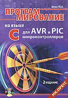 Программирование на языке С для AVR и PIC микроконтроллеров (+ CD-ROM)