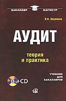 Аудит: теория и практика: учебник для бакалавров + CD