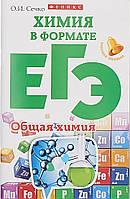Химия в формате ЕГЭ.Органическая химия