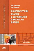 Экономический анализ в управлении финансами фирмы. Учебное пособие