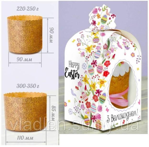 Коробка для пасхальных куличей 200 - 350 грам