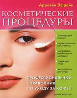 Косметические процедуры. Профессиональный справочник по уходу за кожей