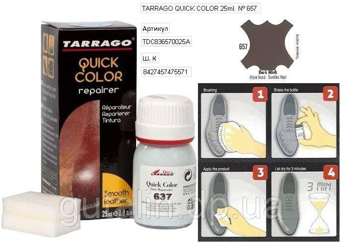 Крем-восстановитель для гладкой кожи Tarrago Quick Color 25 мл цвет темно серый (657)