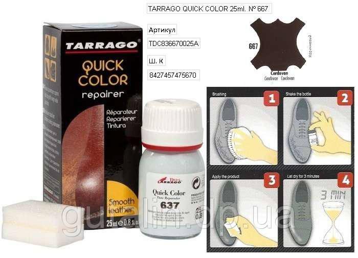 Крем-відновник для гладкої шкіри Tarrago Quick Color 25 мл колір кордовська дубленная шкіра (667)
