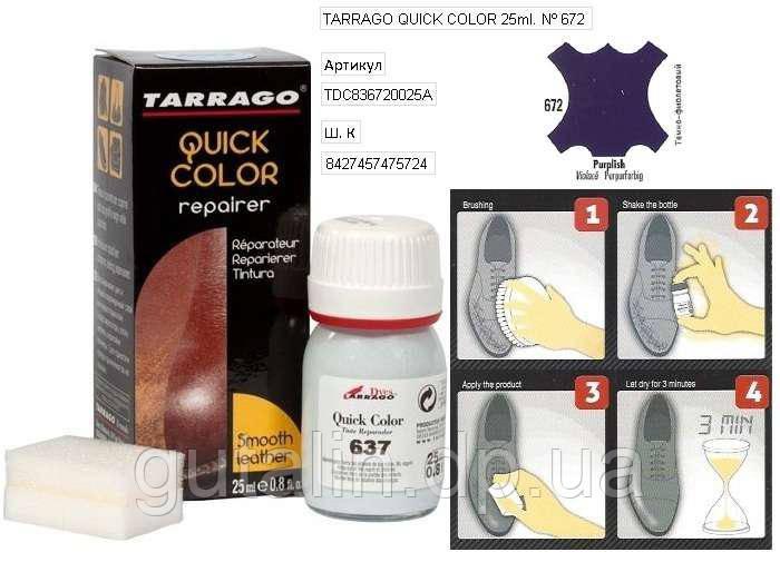 Крем-восстановитель для гладкой кожи Tarrago Quick Color 25 мл цвет темно синий (672)