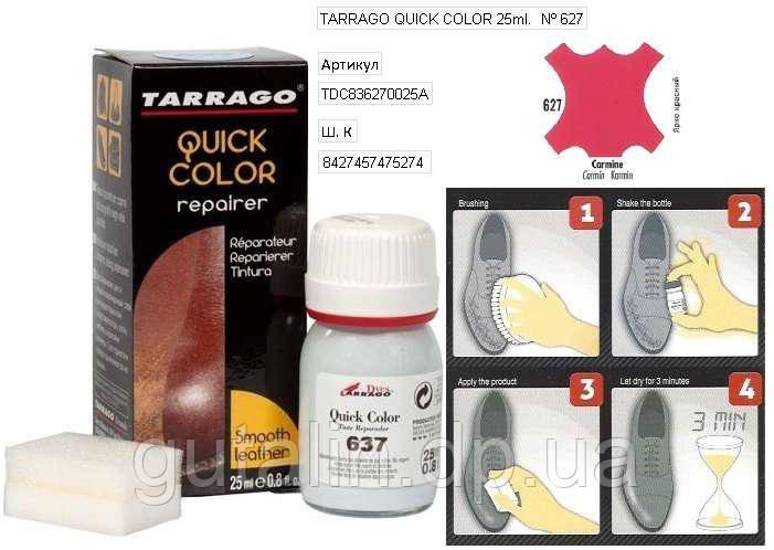 Крем-восстановитель для гладкой кожи Tarrago Quick Color 25 мл цвет кармин (627)