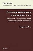 Современный словарь иностранных слов. Толкование, употребление, словообразование, этимология