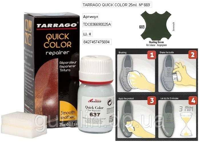 Крем-восстановитель для гладкой кожи Tarrago Quick Color 25 мл цвет хаки (669)