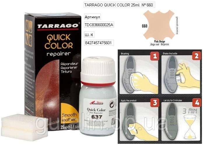 Крем-восстановитель для гладкой кожи Tarrago Quick Color 25 мл цвет  розово бежевый (660)