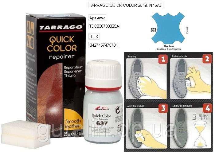 Крем-восстановитель для гладкой кожи Tarrago Quick Color 25 мл цвет голубой (673)