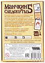Настольная игра Манчкин 5. Следопуты (2-е.рус.изд), фото 2
