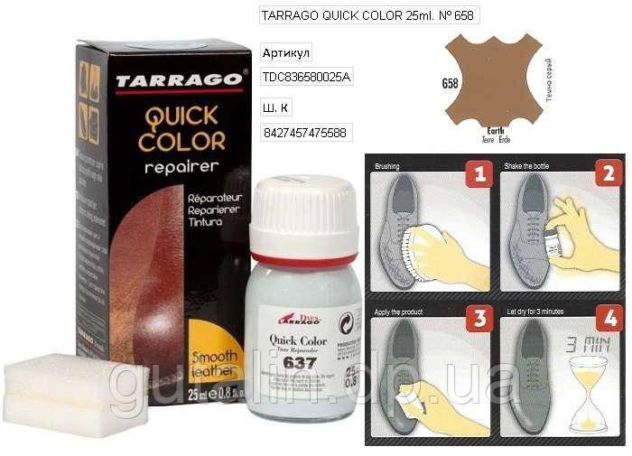Крем-відновник для гладкої шкіри Tarrago Quick Color 25 мл колір земля (658)
