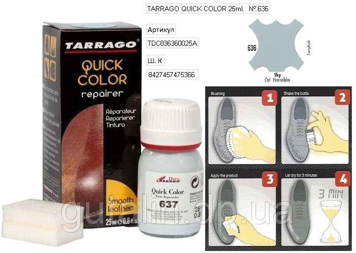 Крем-восстановитель для гладкой кожи Tarrago Quick Color 25 мл цвет небесно синий (636)