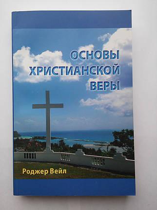 Основы христианской веры Роджер Веил, фото 2