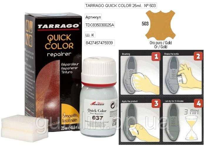 Крем-восстановитель для гладкой кожи Tarrago Quick Color 25 мл цвет золото металлик (503)