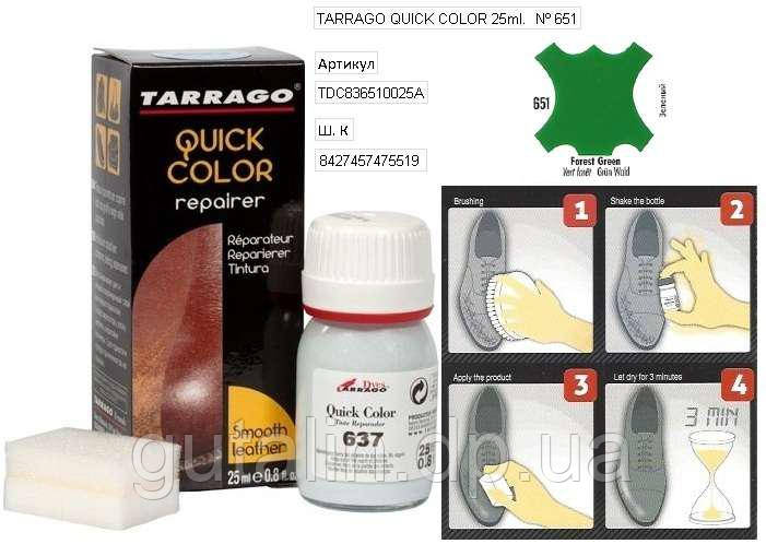 Крем-восстановитель для гладкой кожи Tarrago Quick Color 25 мл цвет зеленый лес (651)