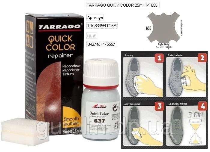 Крем-восстановитель для гладкой кожи Tarrago Quick Color 25 мл цвет нежно серый (655)