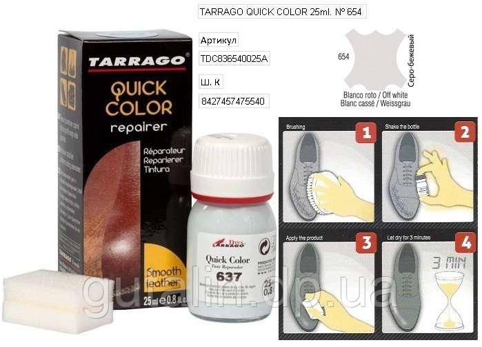 Крем-восстановитель для гладкой кожи Tarrago Quick Color 25 мл цвет беловатый (654)