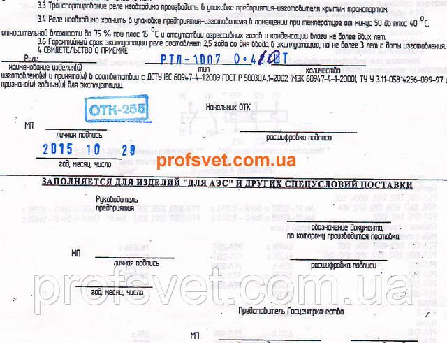 сканирование паспорт электро тепловое реле ртл-1007 этал